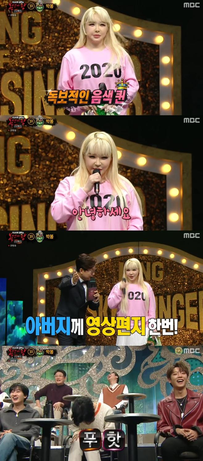 박봄, 복면가왕