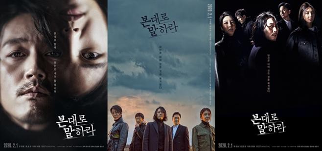 본 대로 말하라, 장혁, 최수영, 류승수, 진서연, 장현성