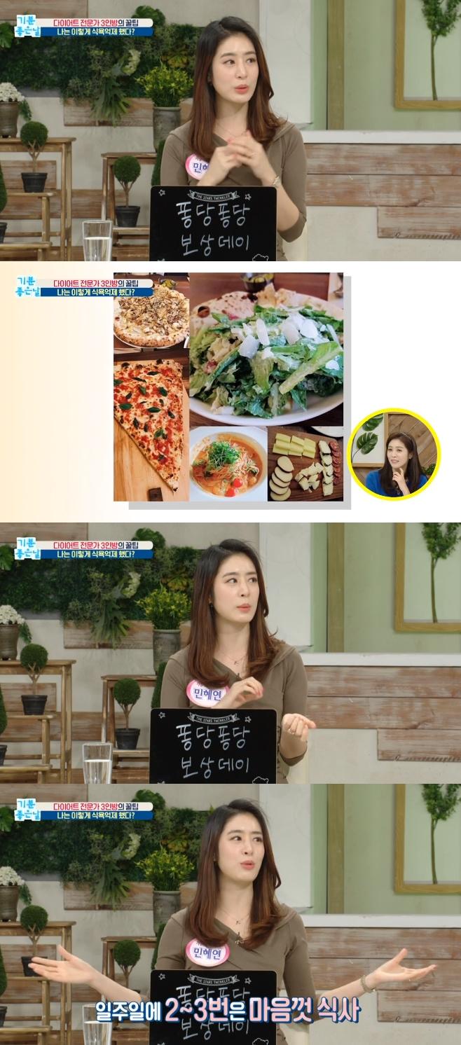 기분좋은 날, 주진모, 민혜연