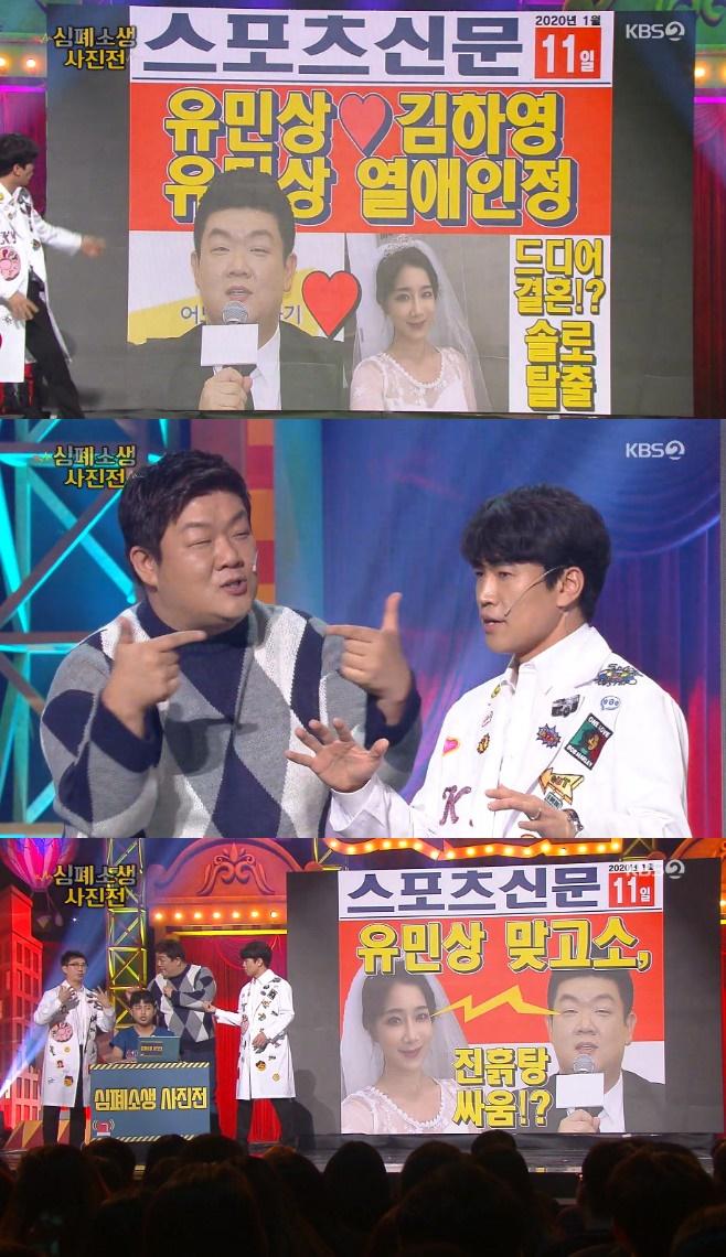 개그콘서트 김하영 유민상 열애설