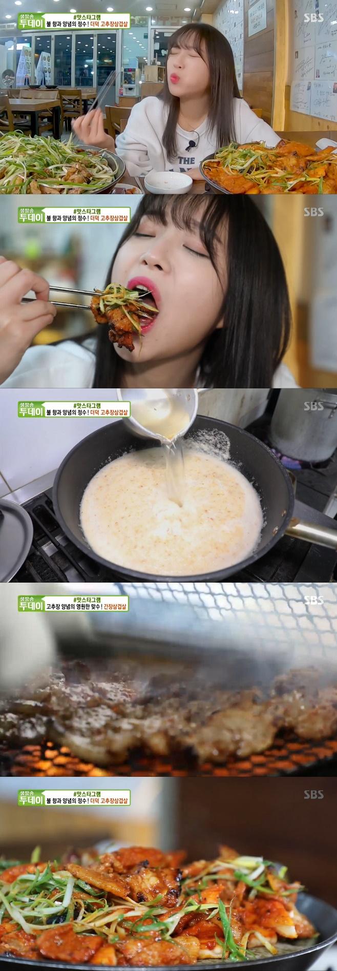 생방송 투데이, 쯔양, 더덕고추장삼겹살