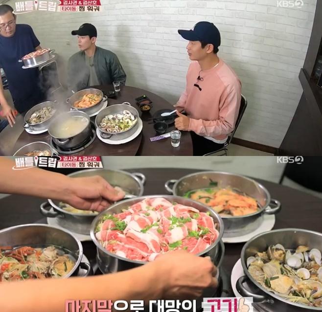배틀트립 김산호 김사권 이채영 김사권 대만 화롄 타이동 찜 훠궈 먹방