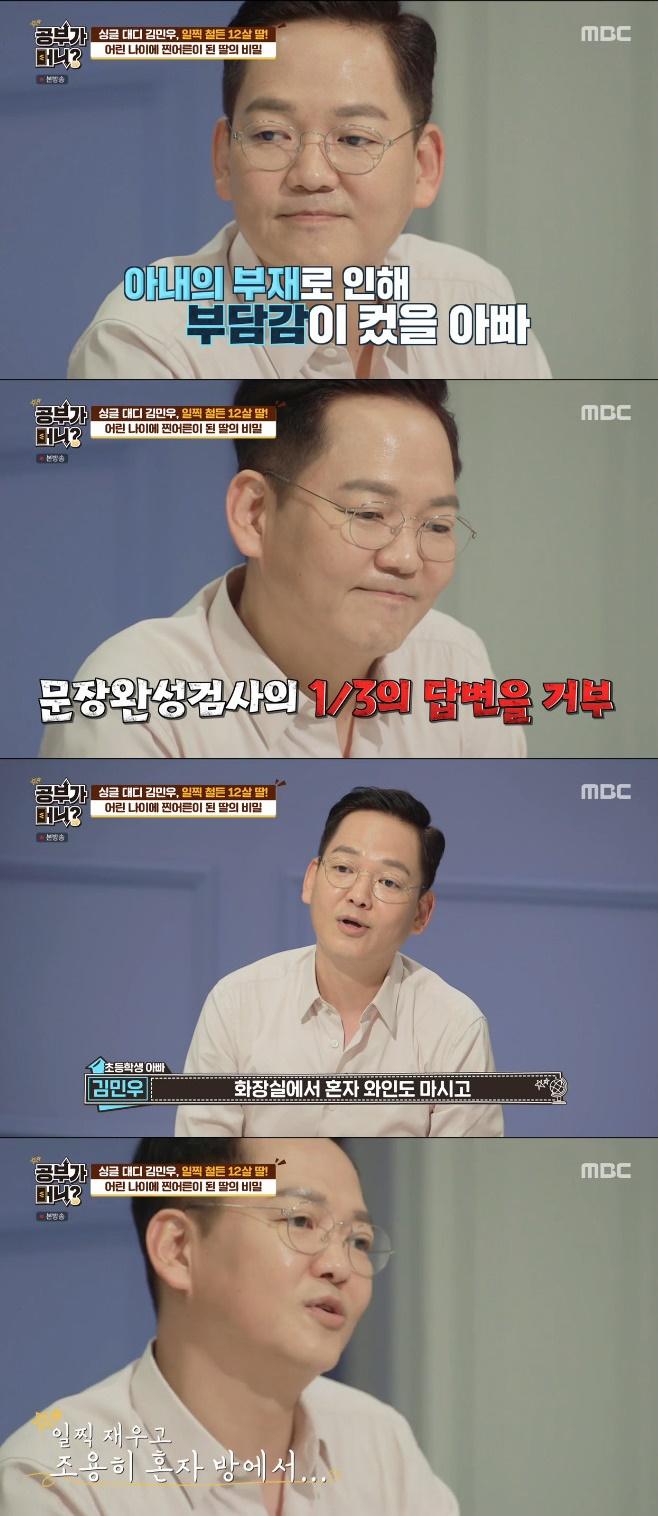 공부가 머니? 김민우