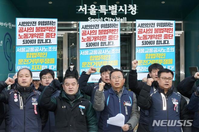 서울교통공사, 지하철 파업