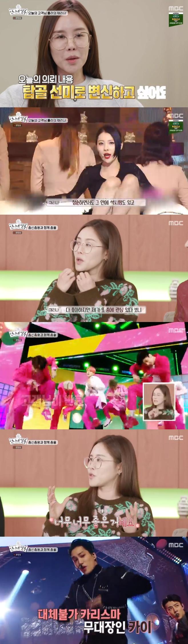 언니네쌀롱, 채리나, 방탄소년단, BTS, 지민