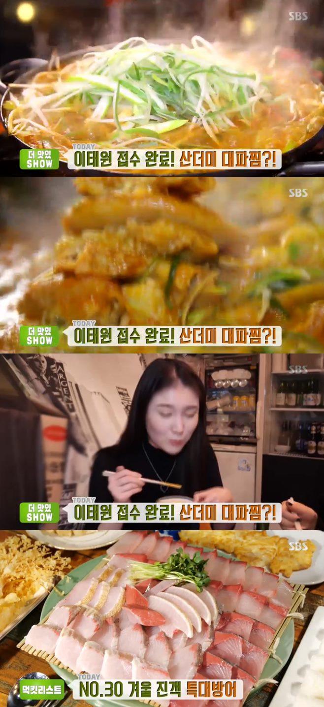 '생방송투데이' 이태원 산더미대파찜 마녀곱창 특대방어 뱃머리횟집 자족식당 황태해장국 다리골식당 다리골황태덕장 맛집