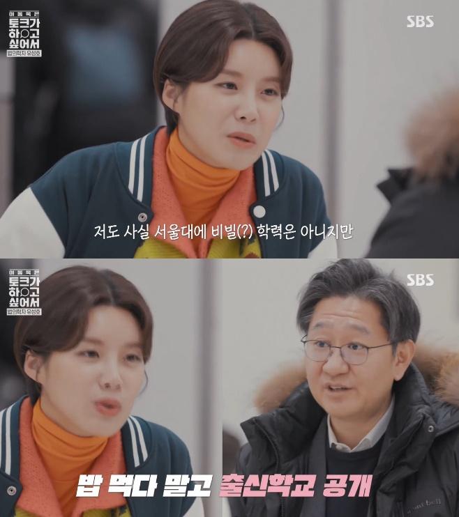 장도연 유성호 교수