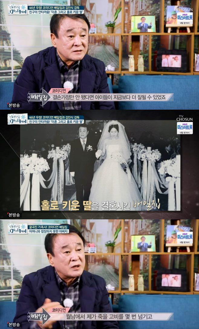 인생다큐 마이웨이 배일집 배연정 아버지 이혼