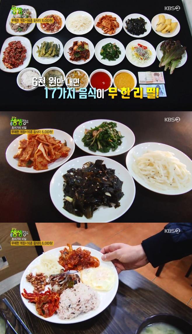 생생정보 초저가의비밀 남도최가네한식뷔페&족발  6000원 게장+16가지 요리 무제한 맛집