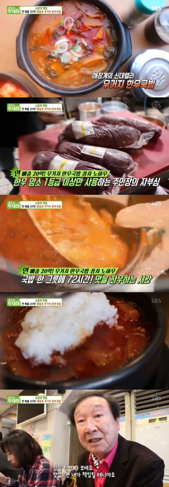 생방송 투데이, 우거지 한우국밥