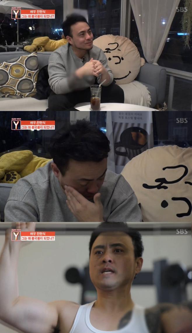 궁금한 이야기 Y 봉국봉 전현식