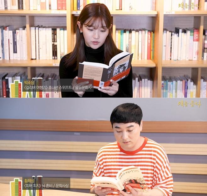 책을 듣다, 박소담, 황제성