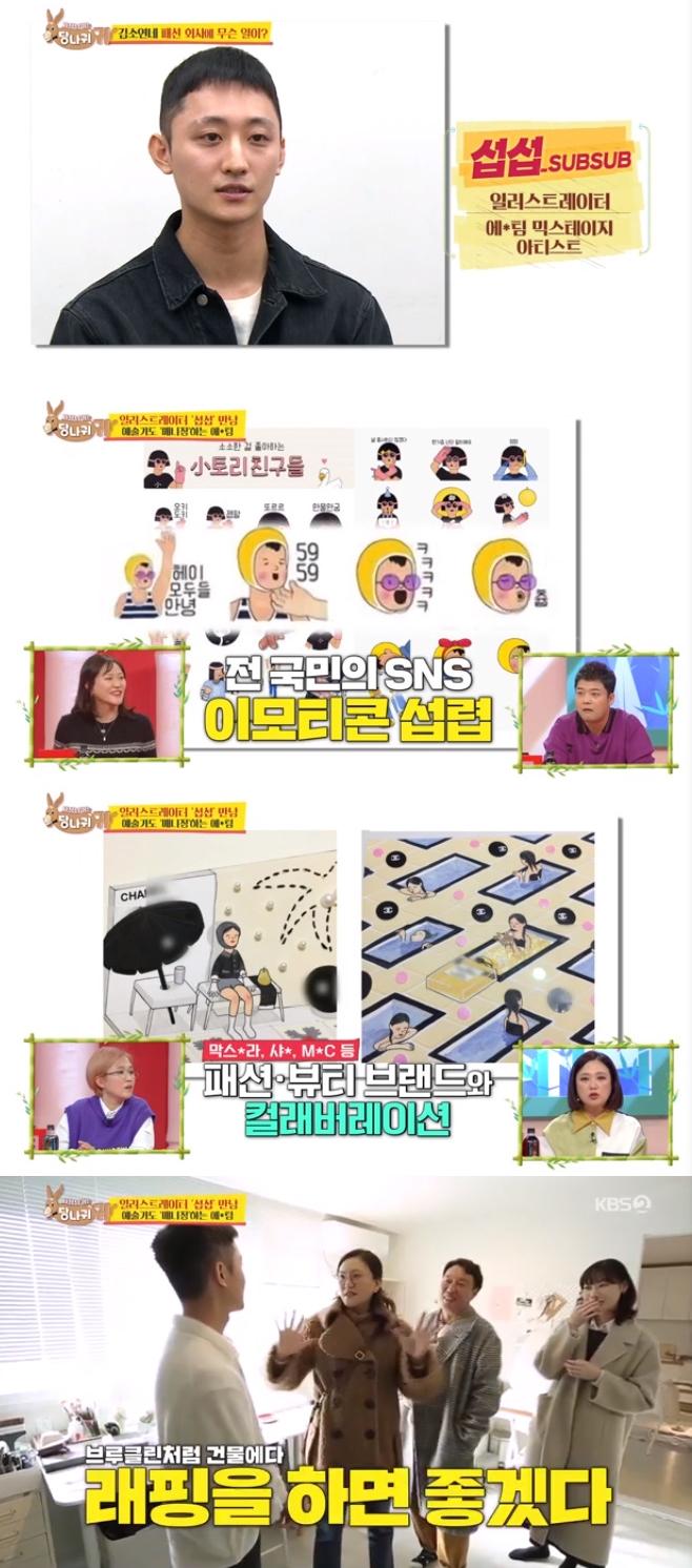 KBS2 사장님 귀는 당나귀 귀, 일러스트레이터 섭섭