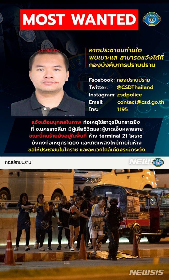 태국 총기난사