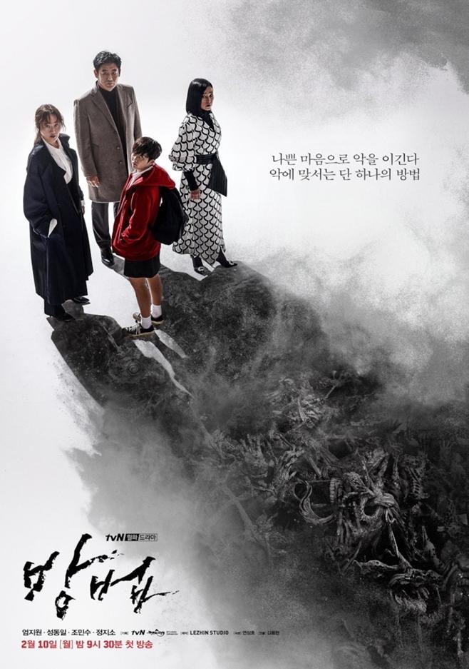 tvN 방법 시청률