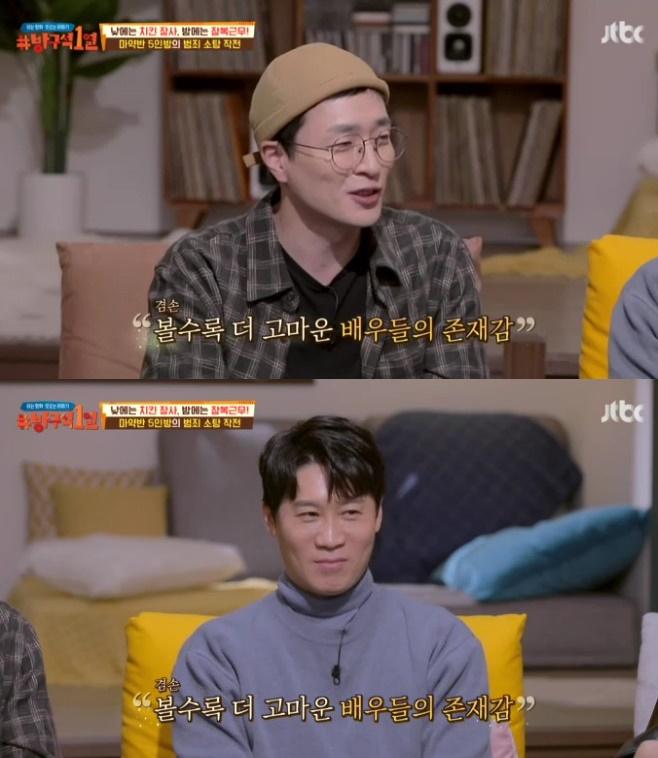 이병헌 감독 방구석 1열, 극한직업
