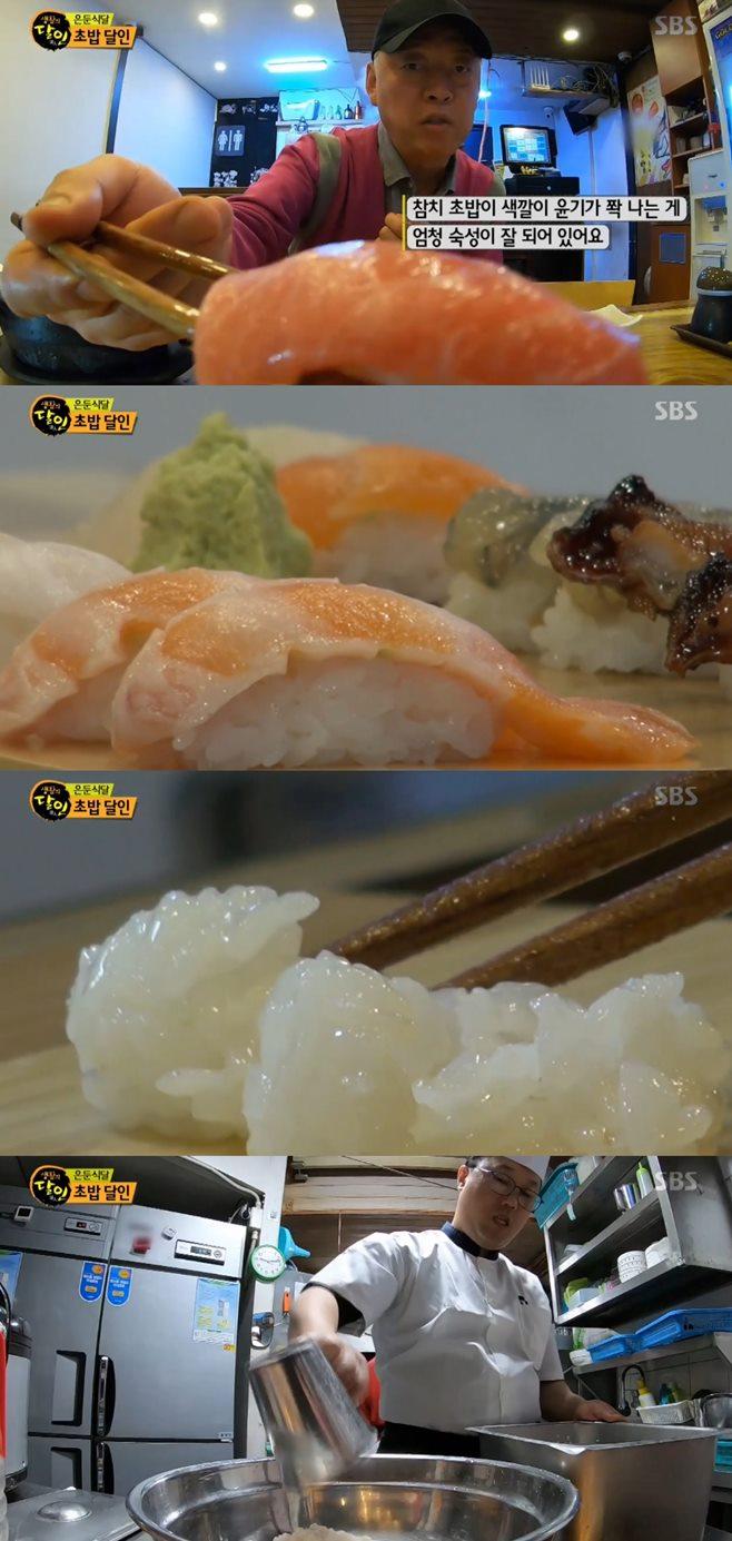 생활의 달인 구리 초밥 달인 구리 기꾸초밥