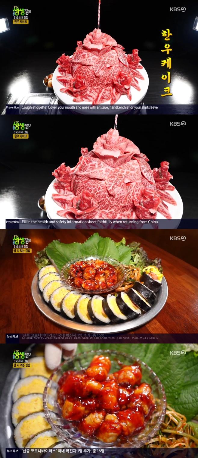 생생정보 쌈 싸 먹는 김밥 대창 김밥쌈 맛집 미뜨보루 한우케이크 삼정집