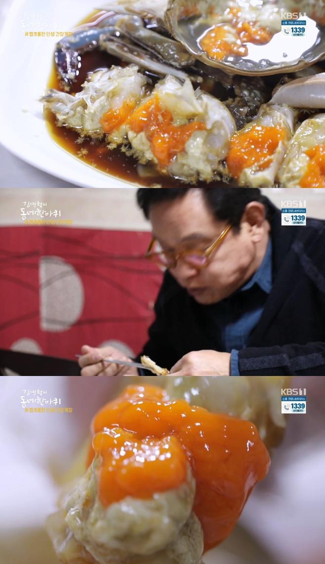 김영철의 동네한바퀴 평택 간장게장