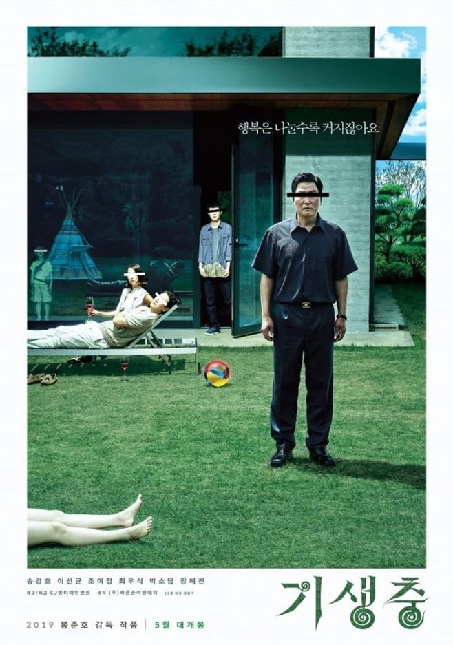 기생충, 봉준호 감독, 2020 아카데미 시상식