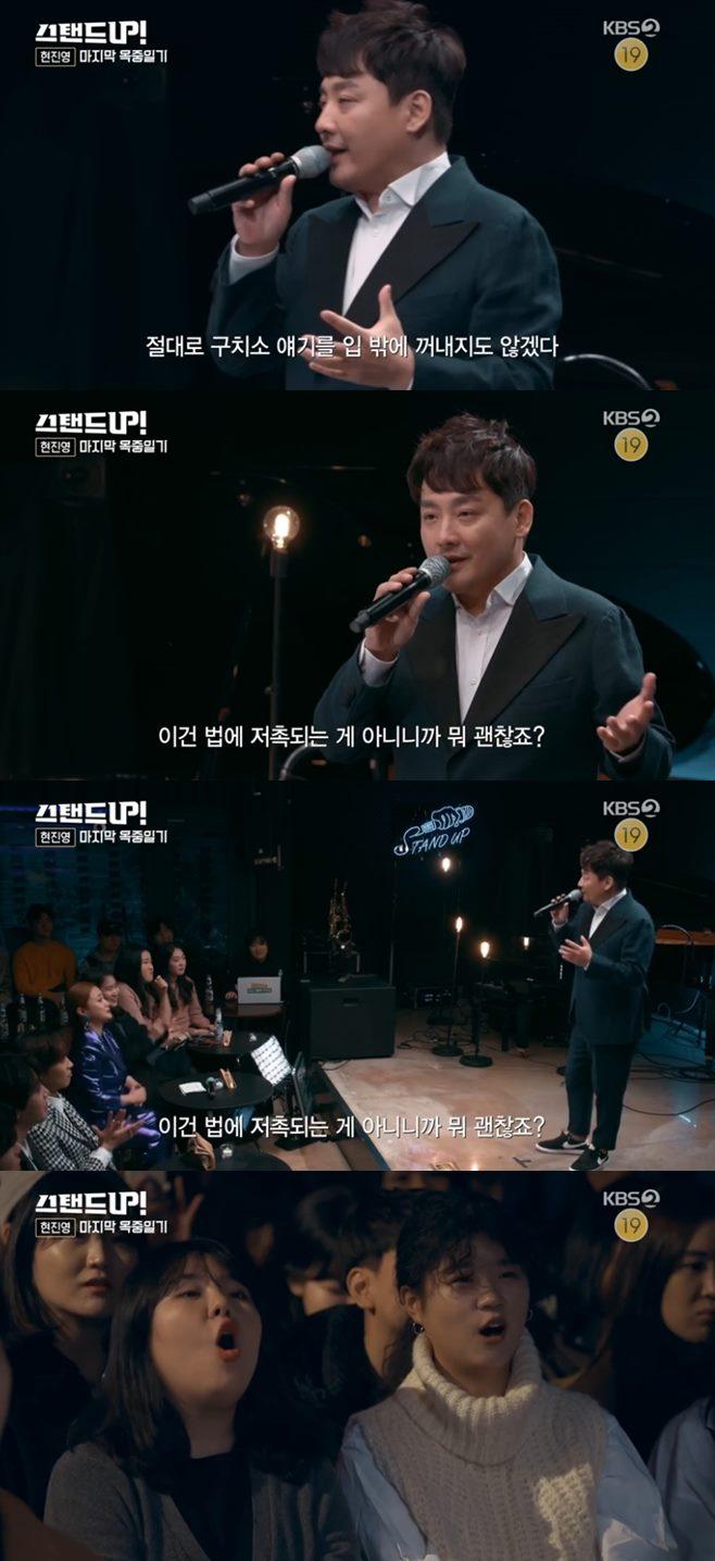 스탠드업 박나래 김응수 현진영 김영희 알파고 유교걸 재재 윤케니