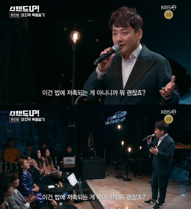 스탠드업 박나래 김응수 현진영 김영희 알파고 유교걸 재재 케니