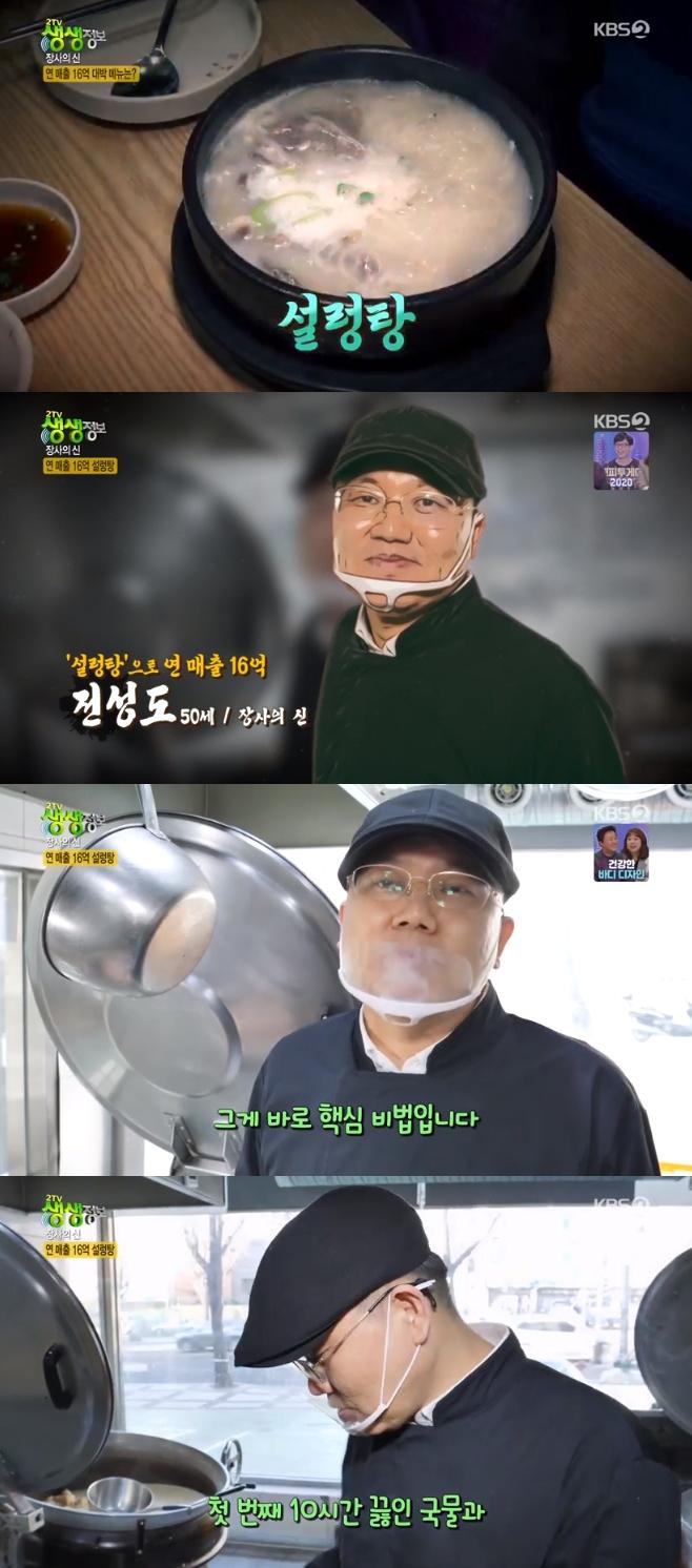 2TV 생생정보, 설렁탕