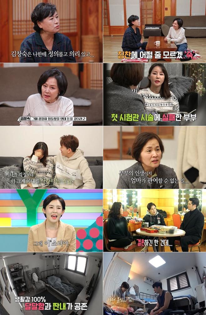 조엘라 원성준, 미나 필립, 박원숙 김창숙, 모던 패밀리