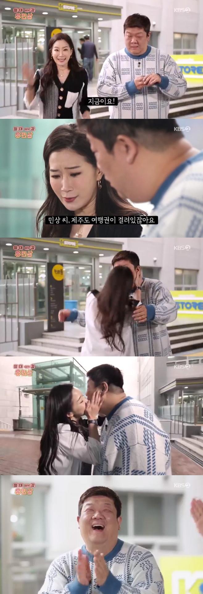 개그콘서트, 유민상 김하영