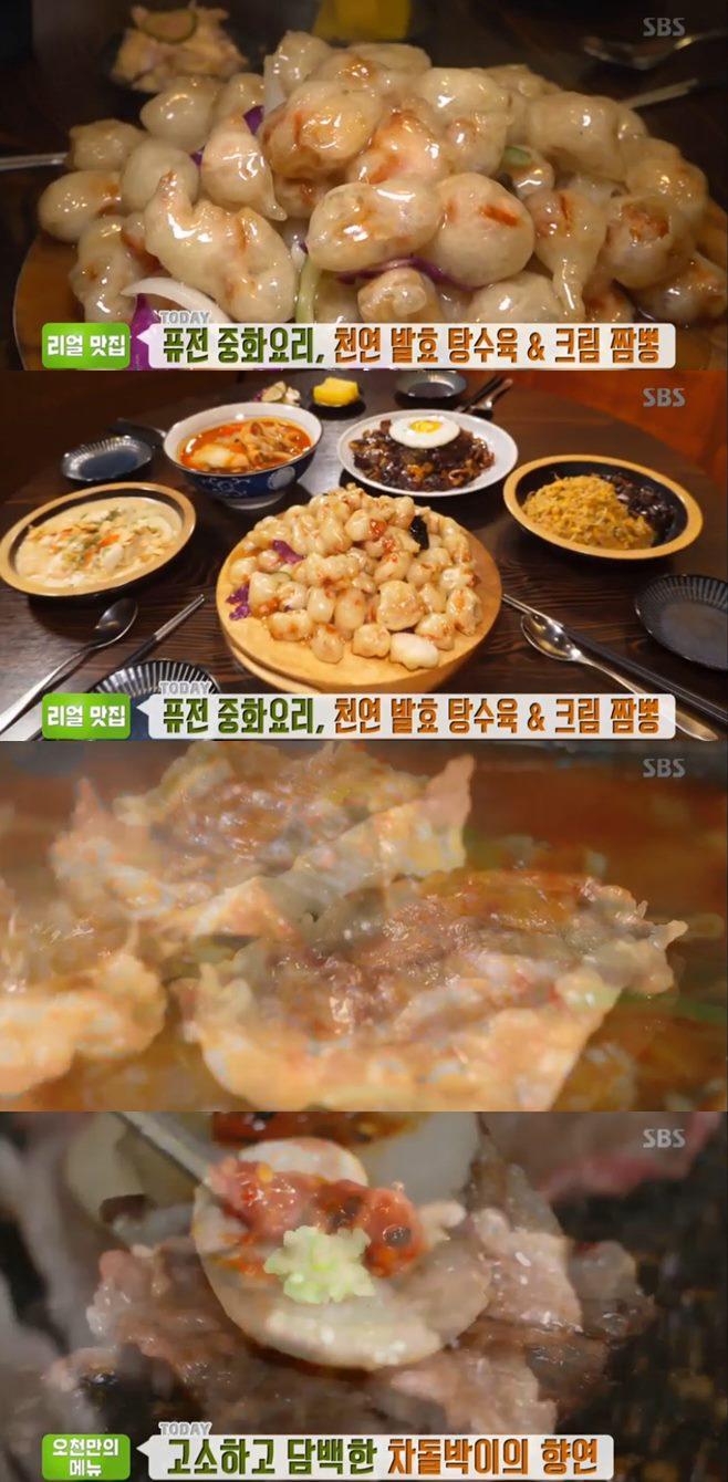 '생방송투데이' 탕후루탕수육(미식반점)vs돌숙구이(골목식당)vs차돌관자삼합(차돌백) 맛집