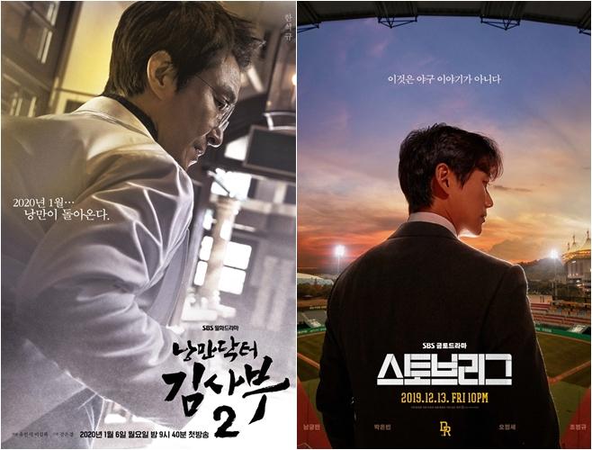 낭만닥터 김사부 2, 스토브리그, 남궁민, 한석규