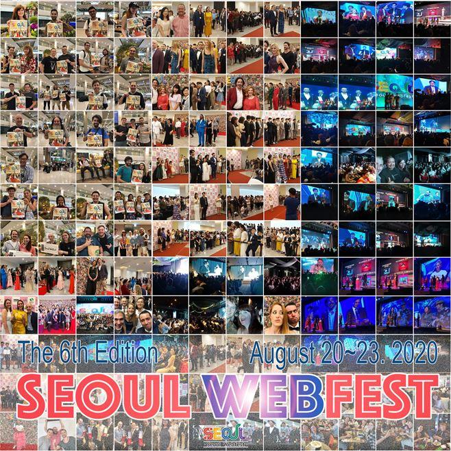 서울 웹페스트