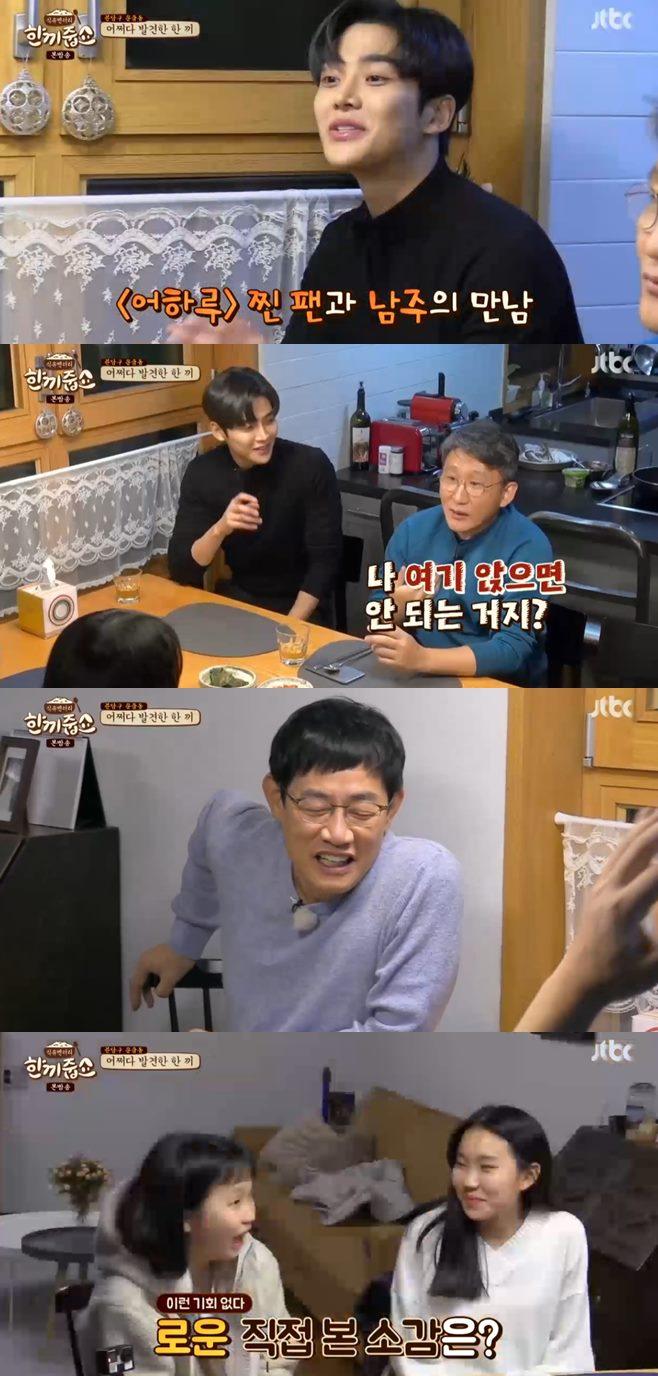 한끼줍쇼 로운 김혜윤 SF9 이경규 강호동 분당구 안중동