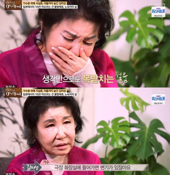 인생다큐 마이웨이 김미성 타미김 아들 사실혼 관계
