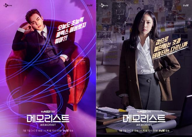 tvN 메모리스트
