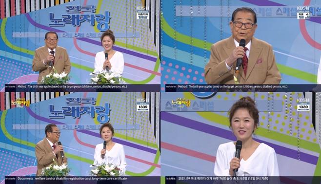 송해 임수민, 전국노래자랑