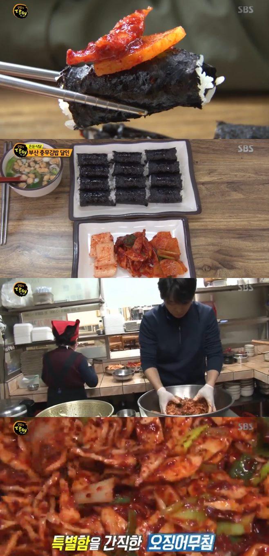 '생활의 달인' 은둔식달 부산 충무김밥 달인(동래충무김밥) 대학로 북경오리 달인(만리성&찐코야) 맛집