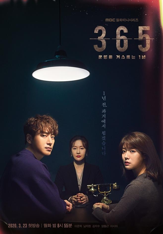 365, 이준혁, 남지현