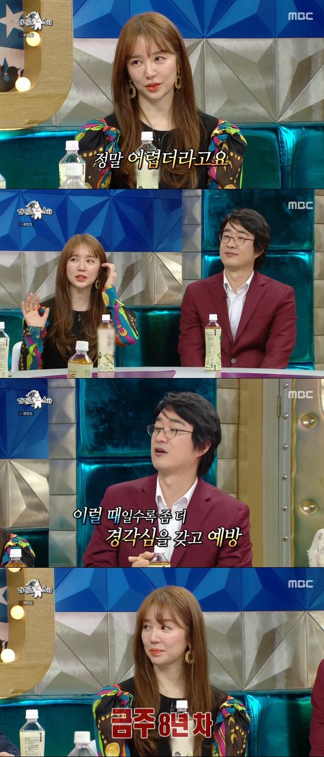 라디오스타, 윤은혜, 안현모