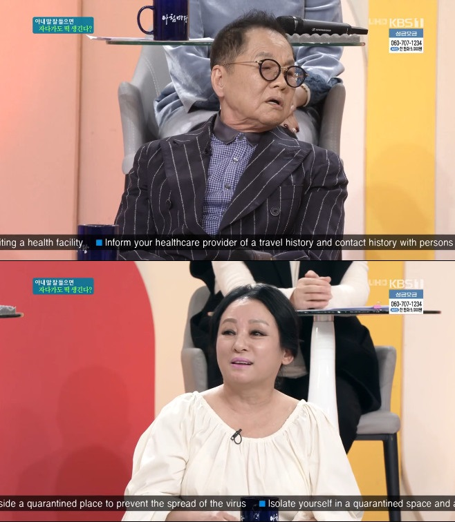 아침마당, 이상해 김영임