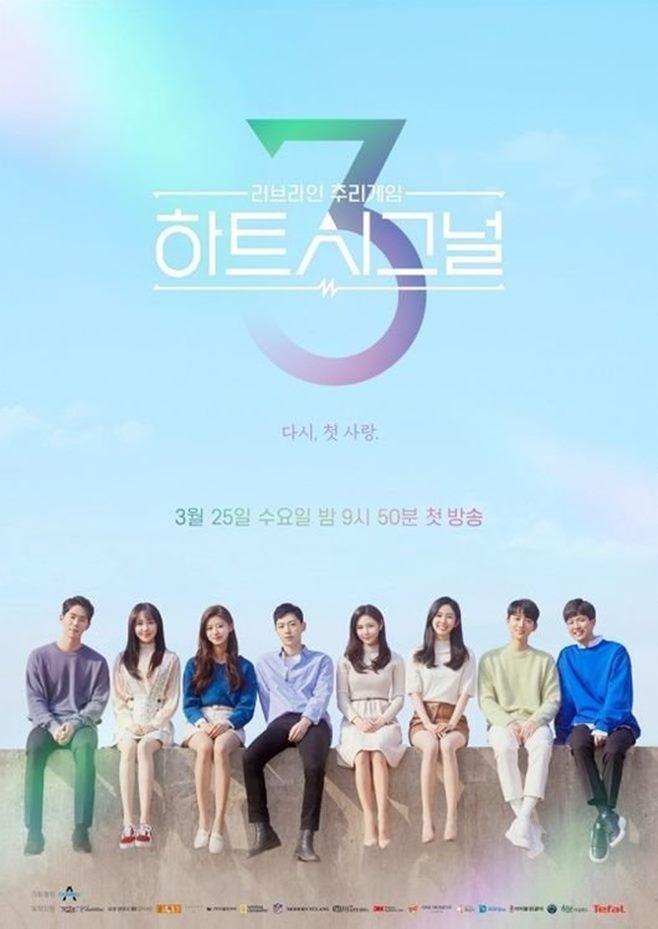 하트시그널 시즌3 시청률 하트시그널3 이가흔 천안나 승무원 출신 버닝썬 김강열