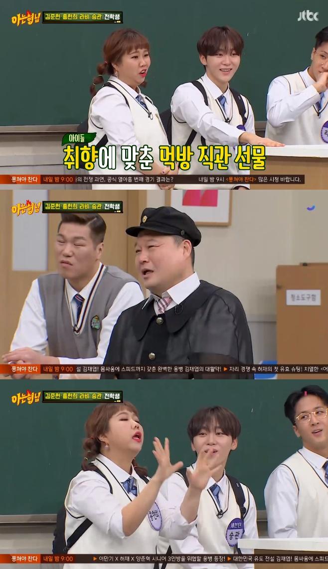 아는 형님 세븐틴 부승관 빅스 라비 홍현희 김준현