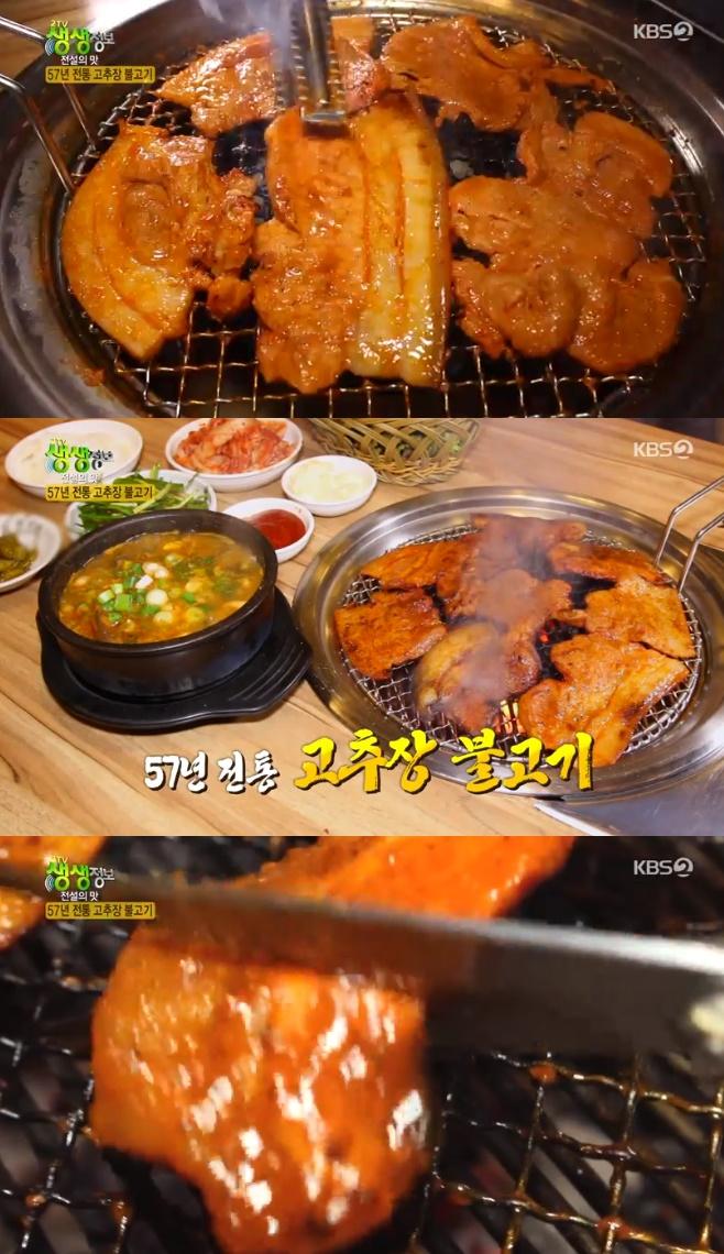 2TV 생생정보 전설의 맛 고추장불고기 맛집 형제불고기