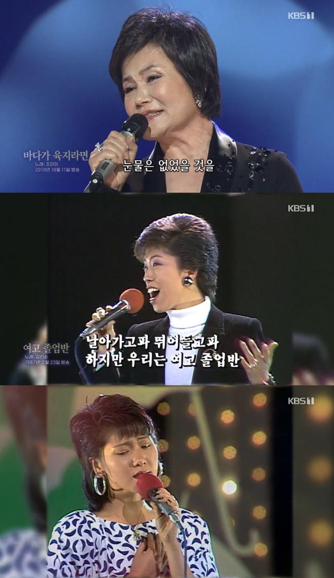 가요무대 가수 김인순 조미미 이은하 박상규