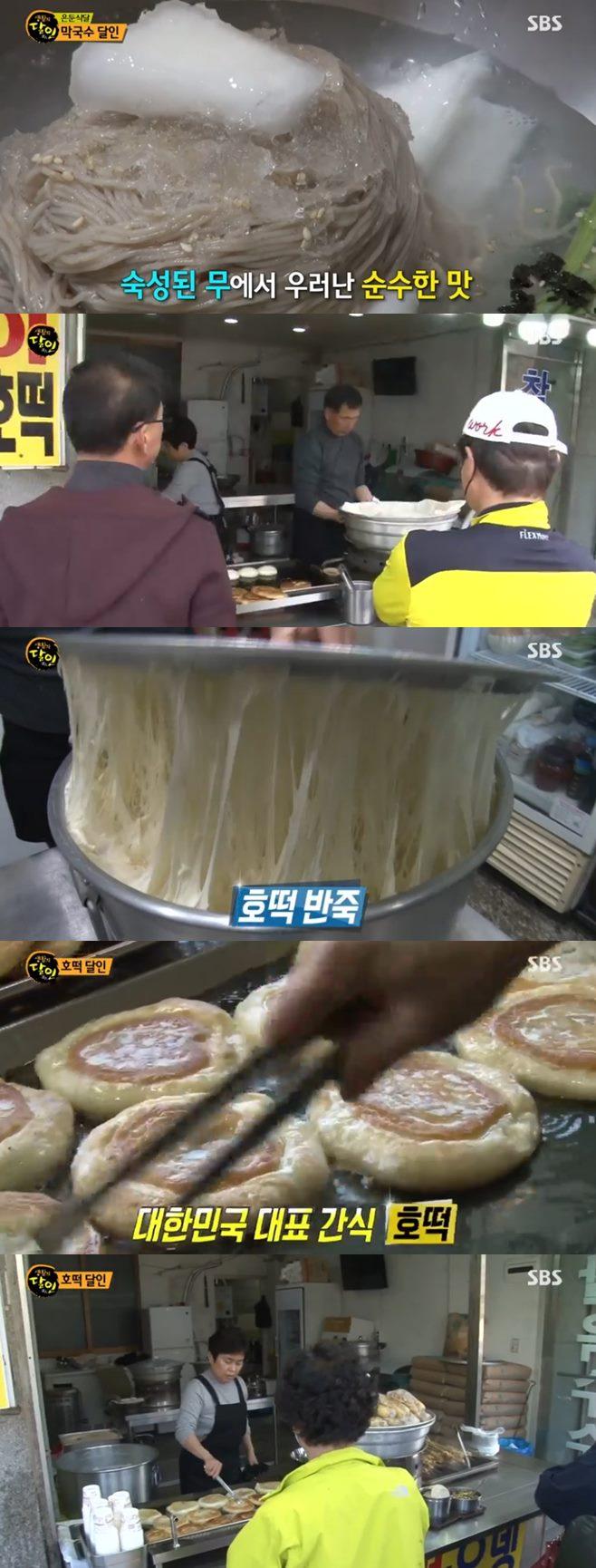 '생활의 달인' 평택 호떡 달인 맛조아호떡 막국수 달인 고성막국수 맛집 종이비행기 달인