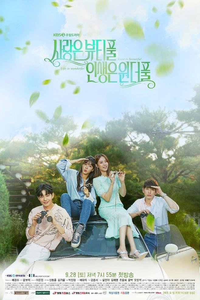 KBS2 드라마 사풀인풀