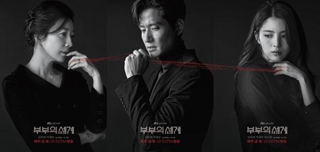 부부의 세계 재방송 시청률 김희애 박해준 한소희 원작 인물관계도 닥터 포스터 첫방송