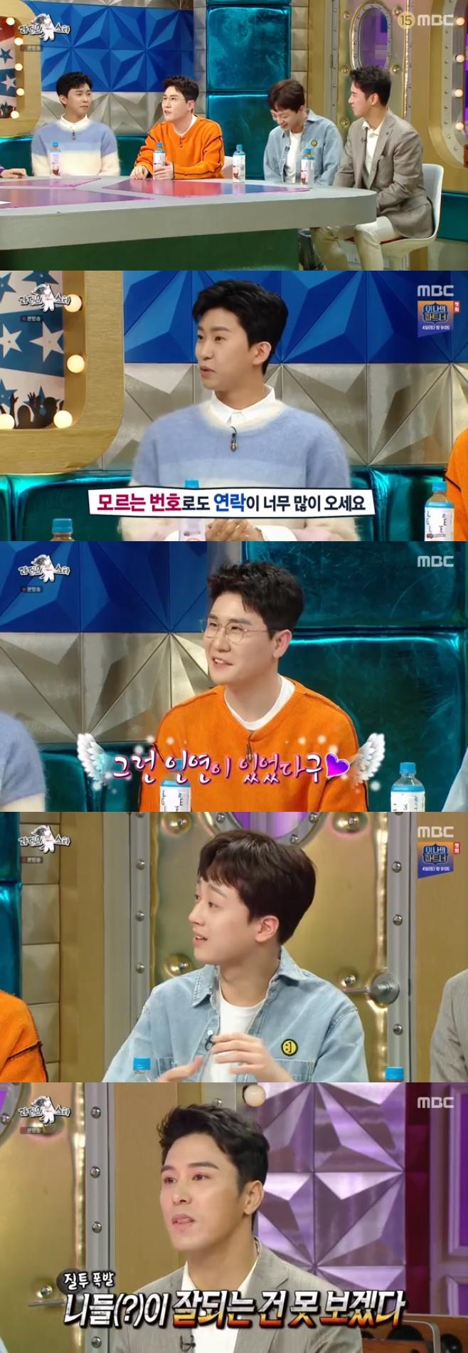 라디오스타, 미스터트롯 임영웅 영탁 이찬원 장민호