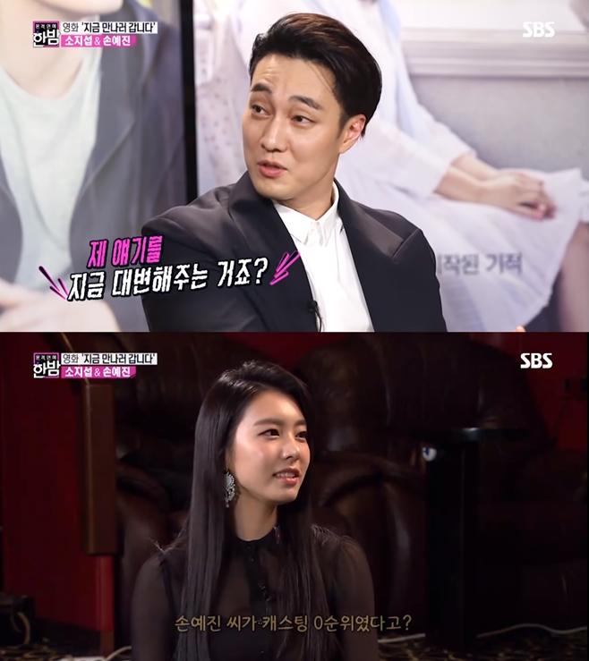 소지섭 조은정 결혼, SBS