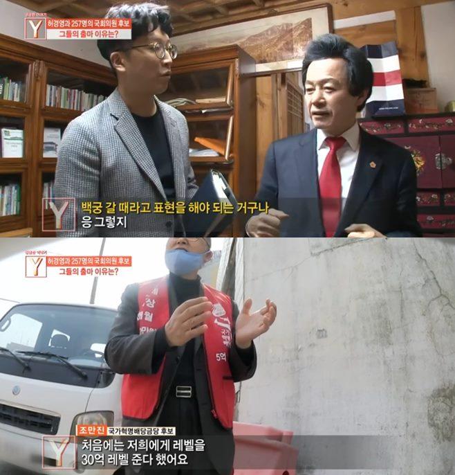 궁금한이야기Y 국가혁명배당금당 허경영